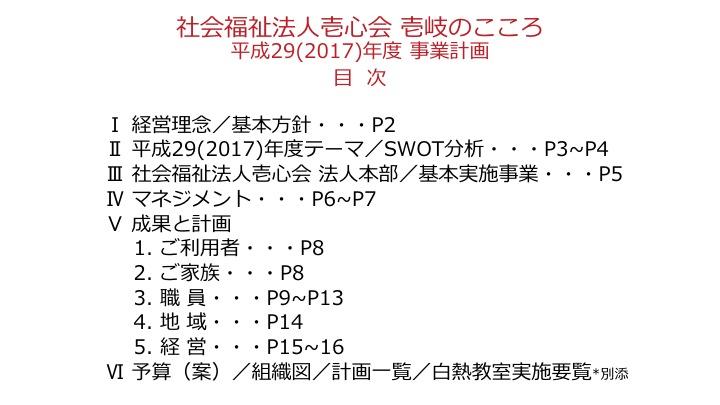f:id:hiroshionizuka:20170401135400j:plain