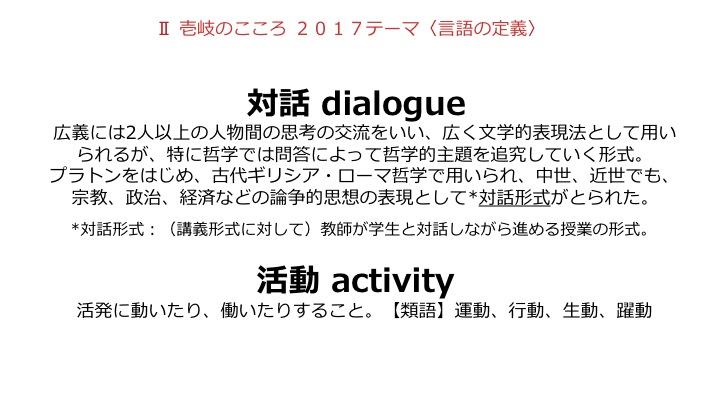 f:id:hiroshionizuka:20170401135446j:plain