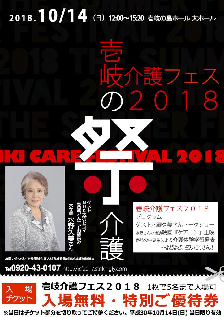 f:id:hiroshionizuka:20181001233619j:plain