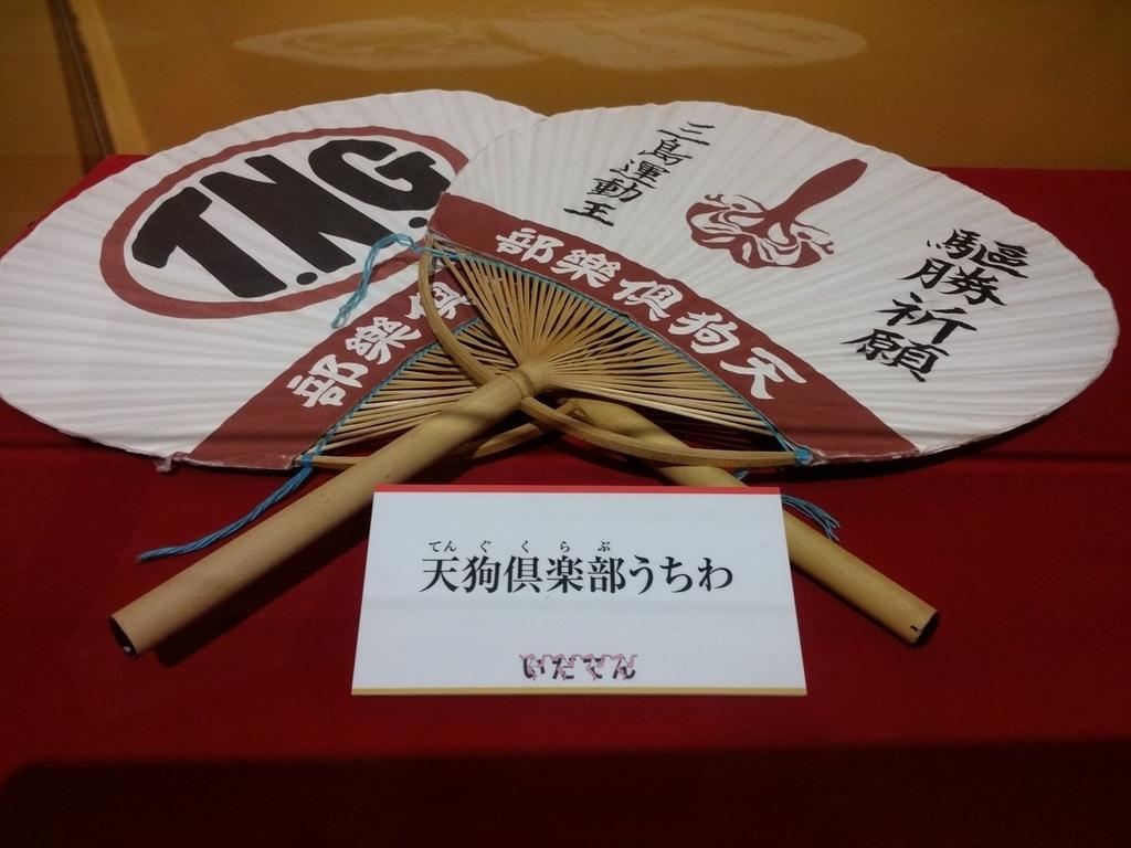 f:id:hiroshionizuka:20190120135600j:plain