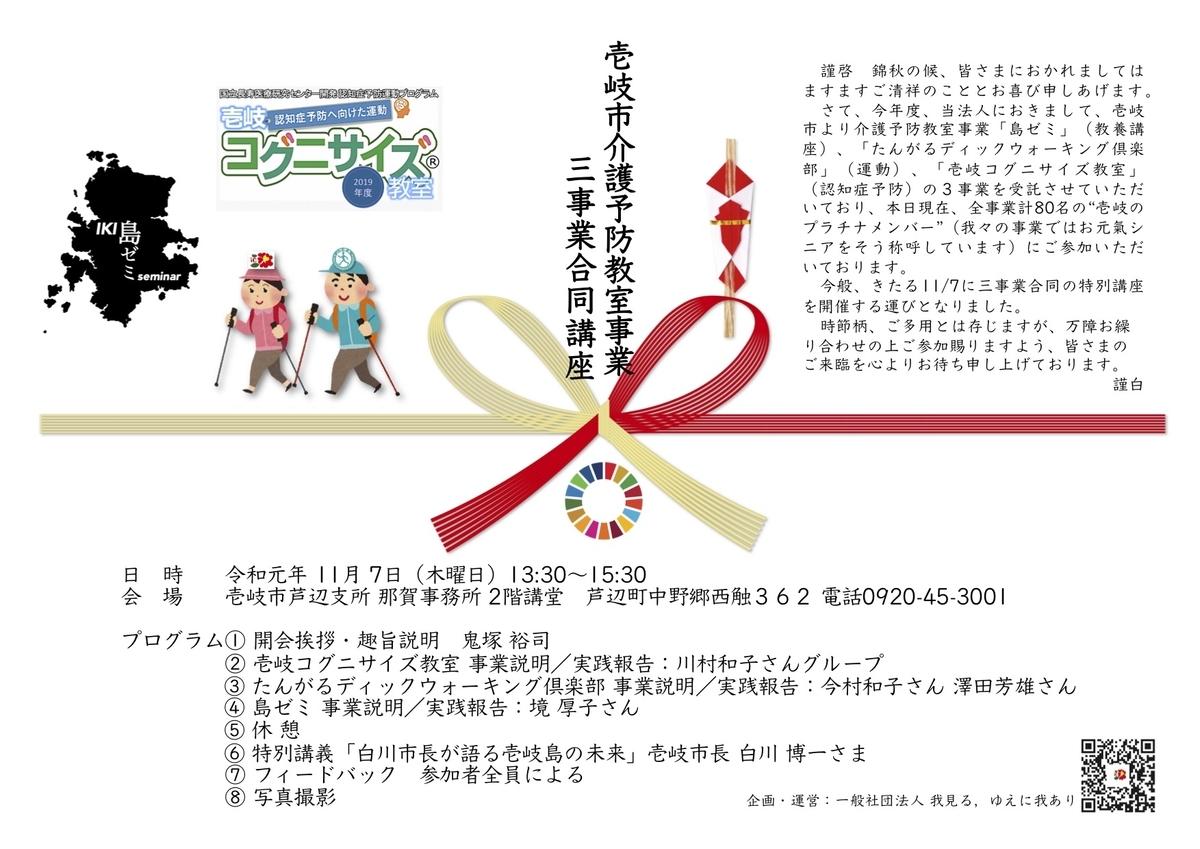 f:id:hiroshionizuka:20191021234150j:plain