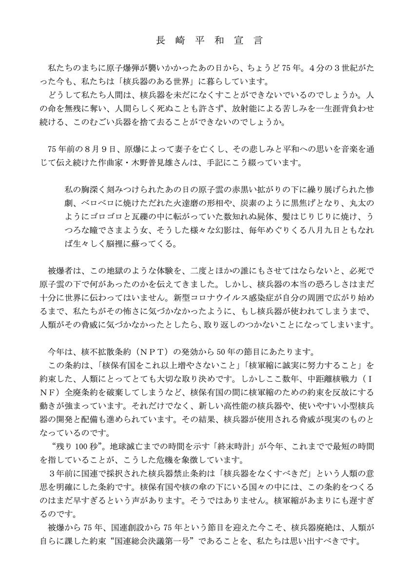 f:id:hiroshionizuka:20200809201639j:plain