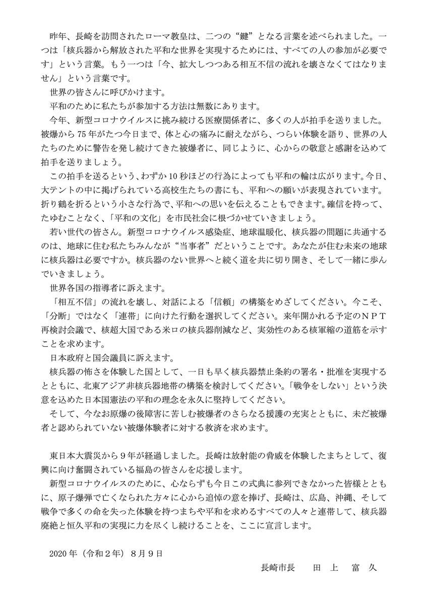 f:id:hiroshionizuka:20200809201720j:plain