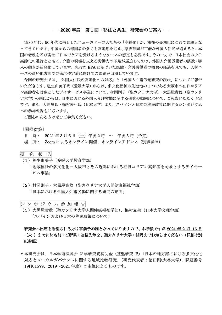 f:id:hiroshionizuka:20210305224158j:plain