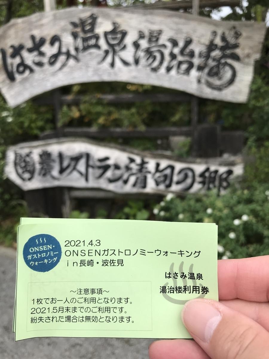 f:id:hiroshionizuka:20210407160852j:plain