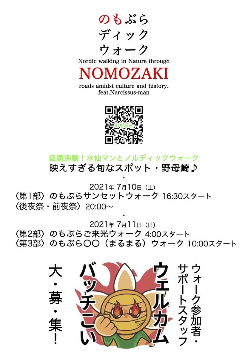 f:id:hiroshionizuka:20210616170005j:plain