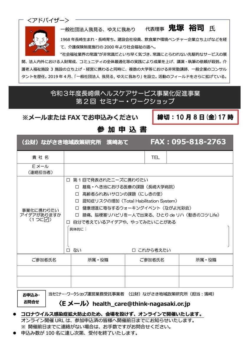 f:id:hiroshionizuka:20211005143621j:plain