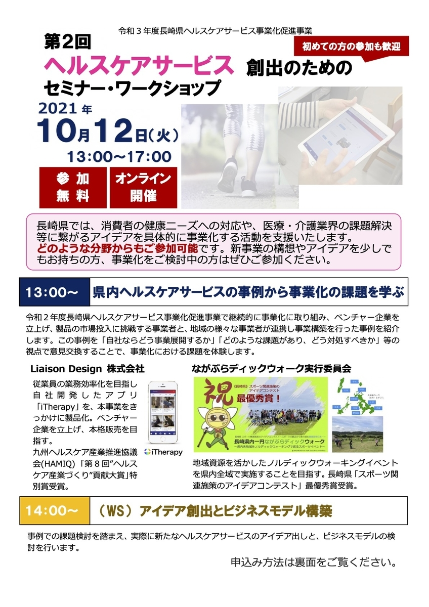 f:id:hiroshionizuka:20211005143725j:plain