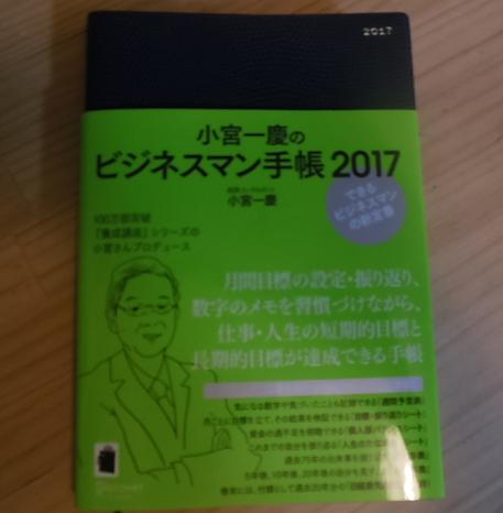 f:id:hiroshiystory:20161214152604p:plain