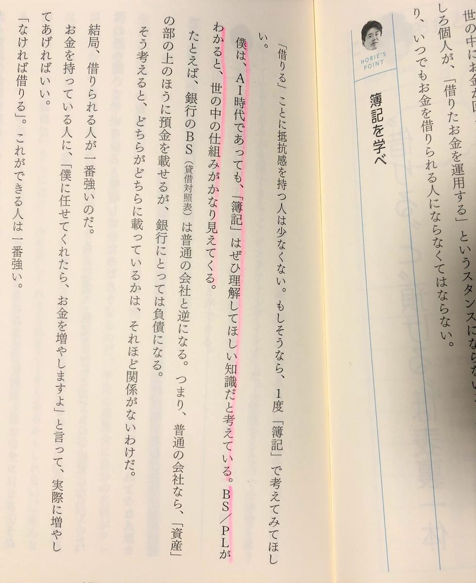 f:id:hiroshiystory:20200315015527j:plain