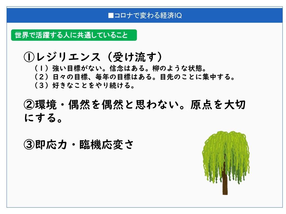 f:id:hiroshiystory:20200429001803j:plain
