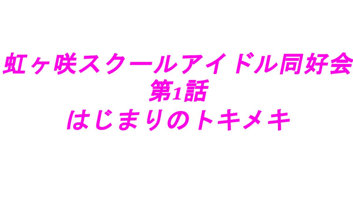 f:id:hirosi258fa:20201004180403p:plain