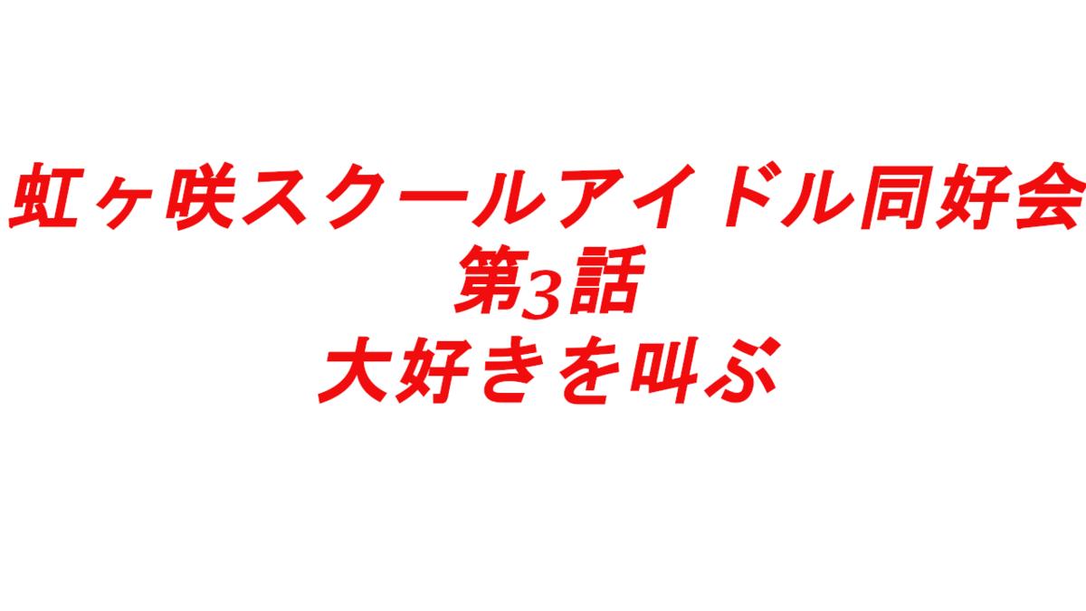 f:id:hirosi258fa:20201023154832p:plain