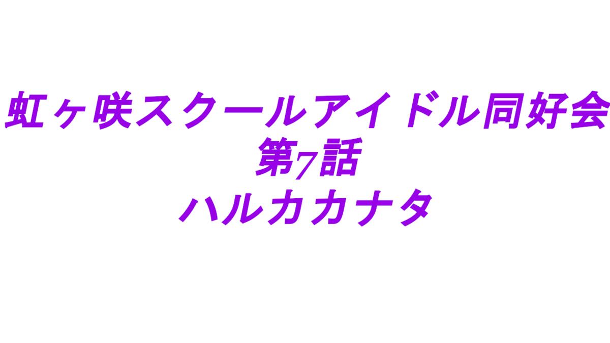 f:id:hirosi258fa:20201120195628p:plain