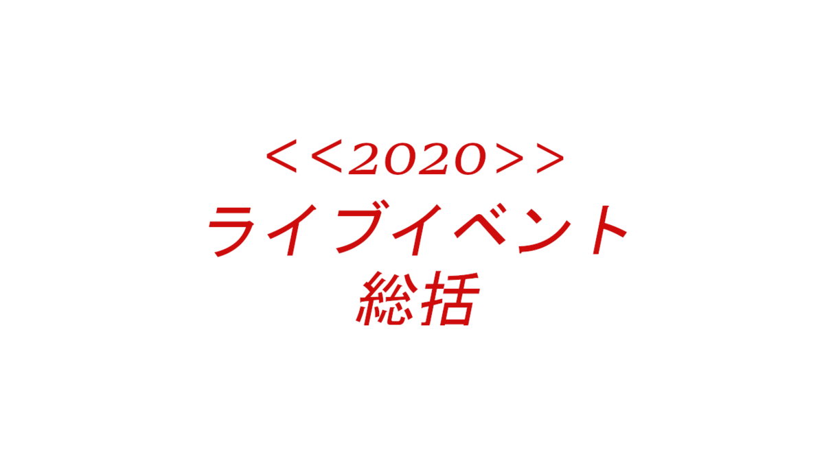 f:id:hirosi258fa:20201227215812p:plain