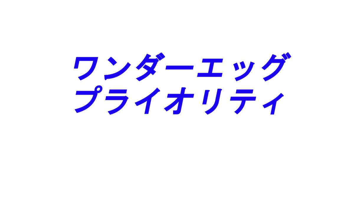 f:id:hirosi258fa:20210111222618p:plain