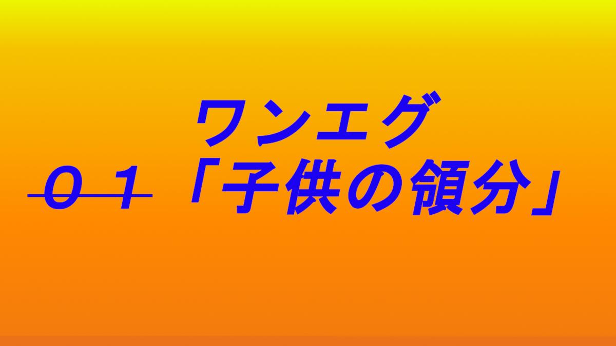 f:id:hirosi258fa:20210113231844p:plain