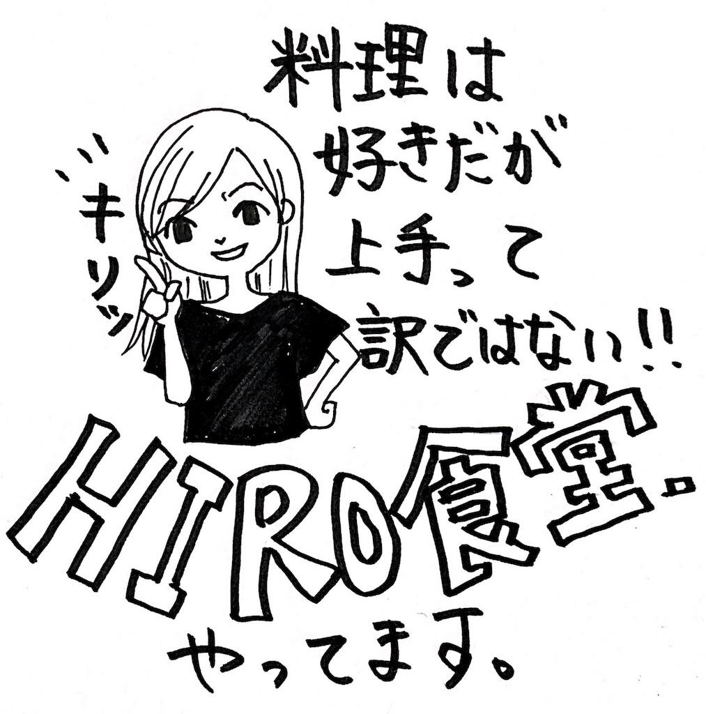f:id:hirosyokudou:20160917000926j:image