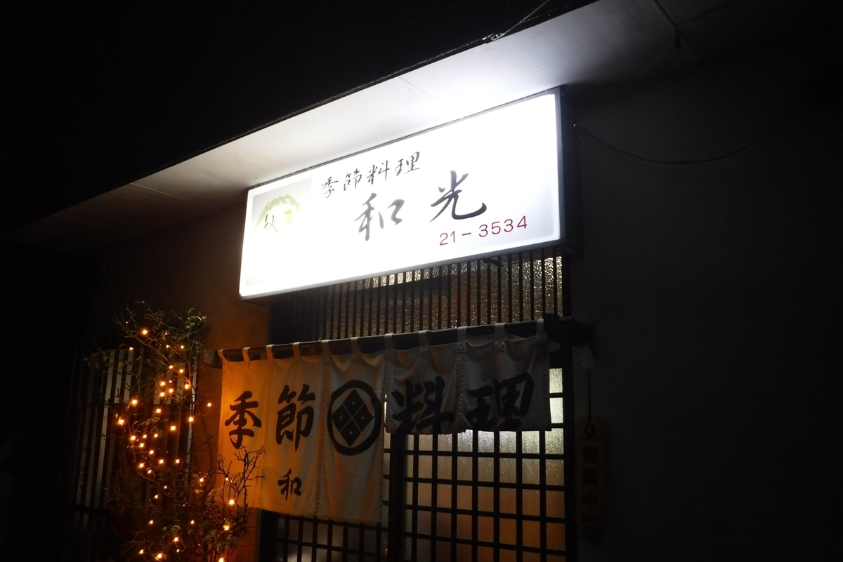 f:id:hirotaka72:20190921175426j:plain