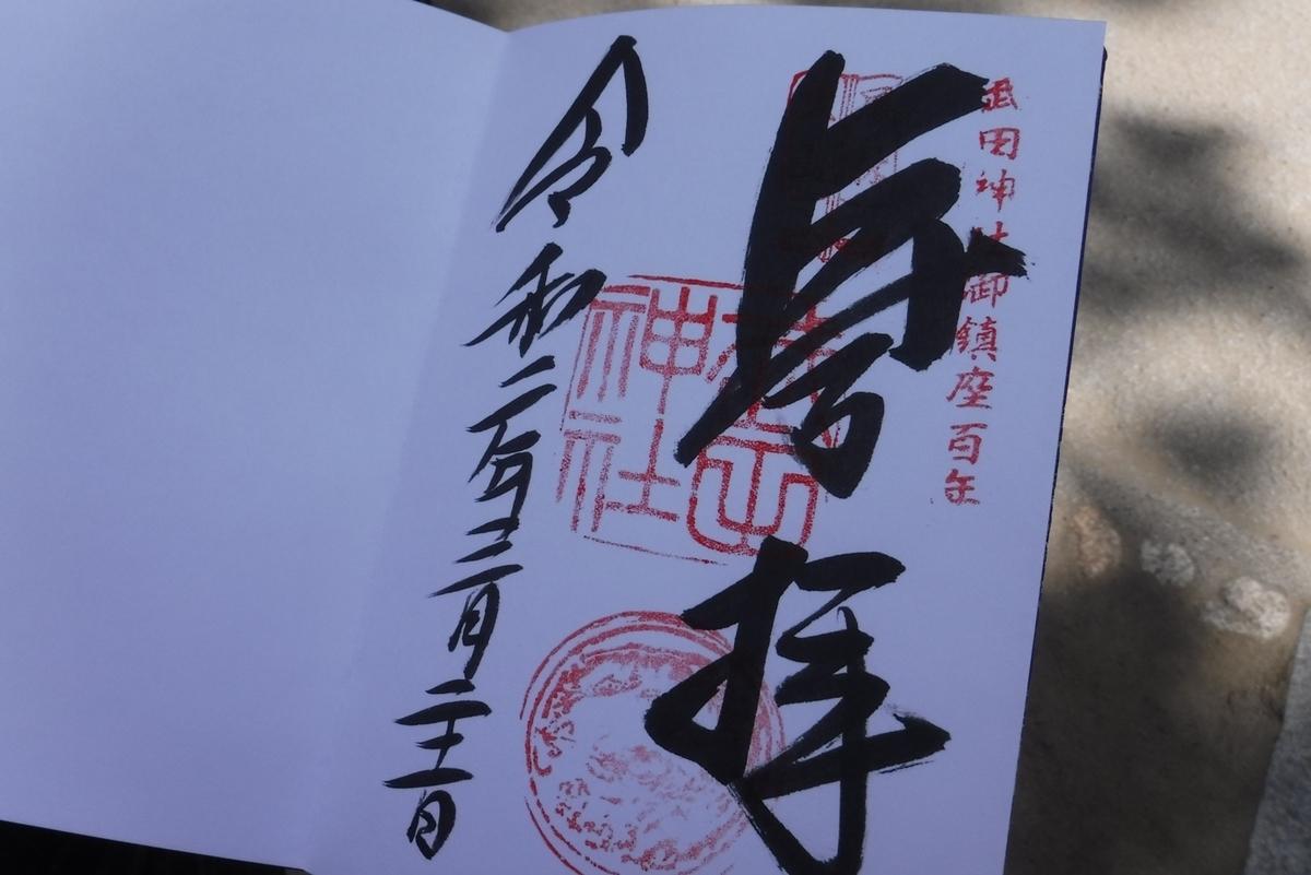 f:id:hirotaka72:20200321120259j:plain