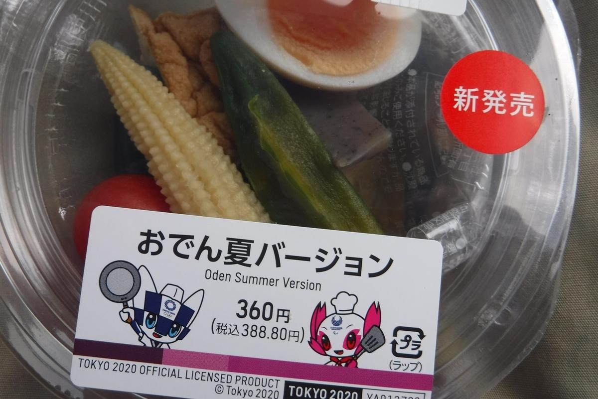f:id:hirotaka72:20210723065148j:plain