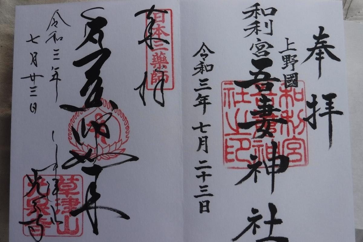 f:id:hirotaka72:20210723155408j:plain