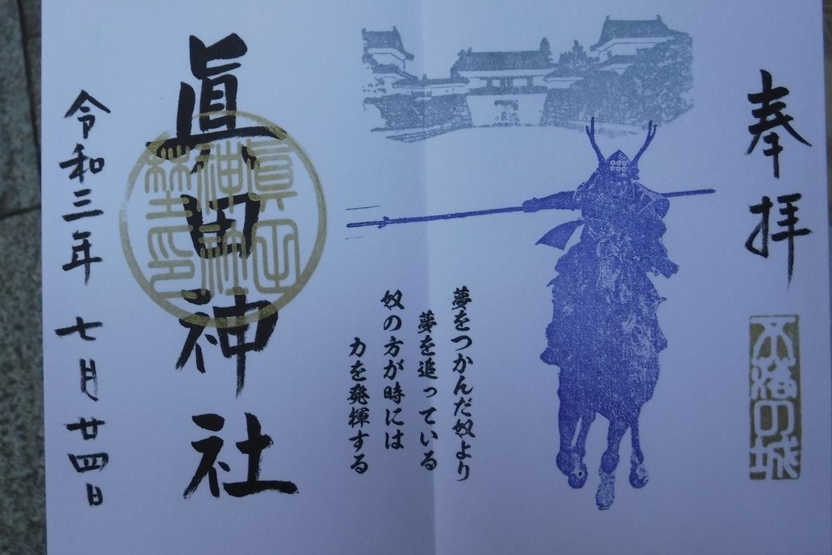 f:id:hirotaka72:20210724150515j:plain