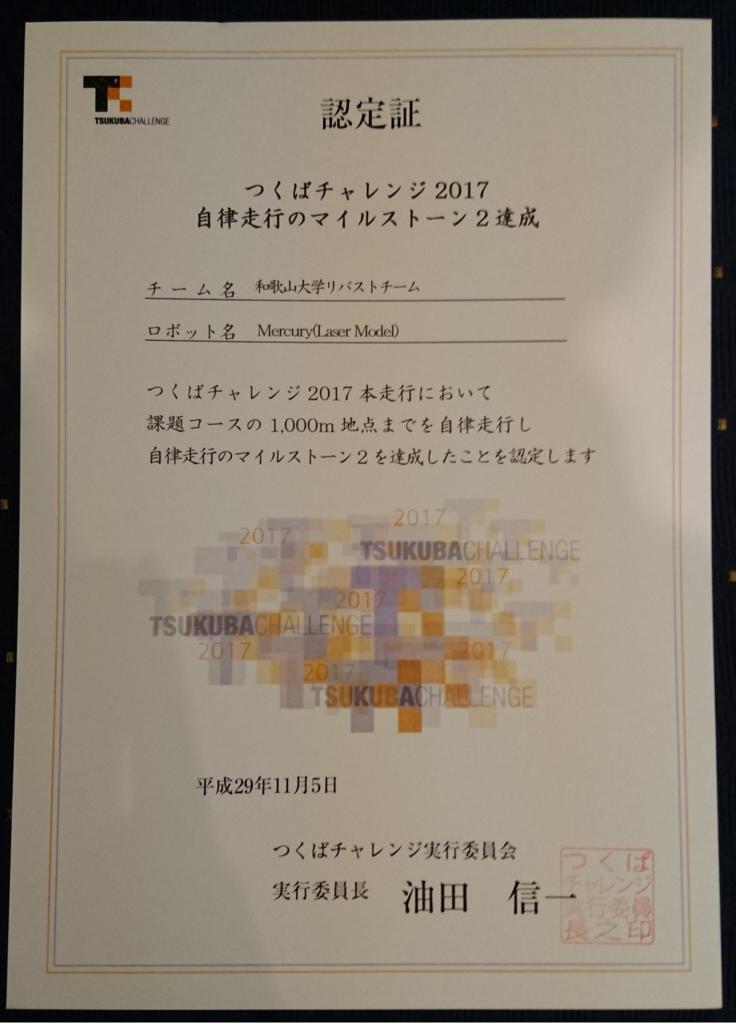 f:id:hirotaka_hachiya:20171105205844p:plain