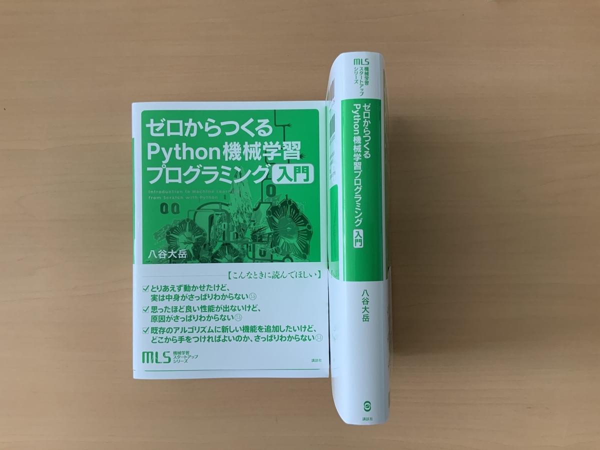 f:id:hirotaka_hachiya:20200831105255j:plain