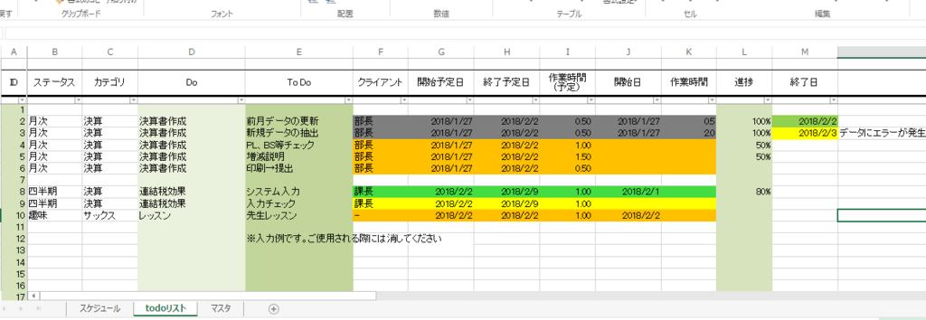 f:id:hirotaka_s:20180203024320p:plain
