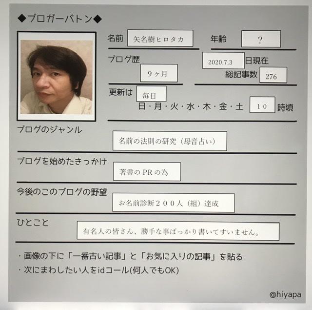 f:id:hirotakayayanagi:20200703213726j:plain