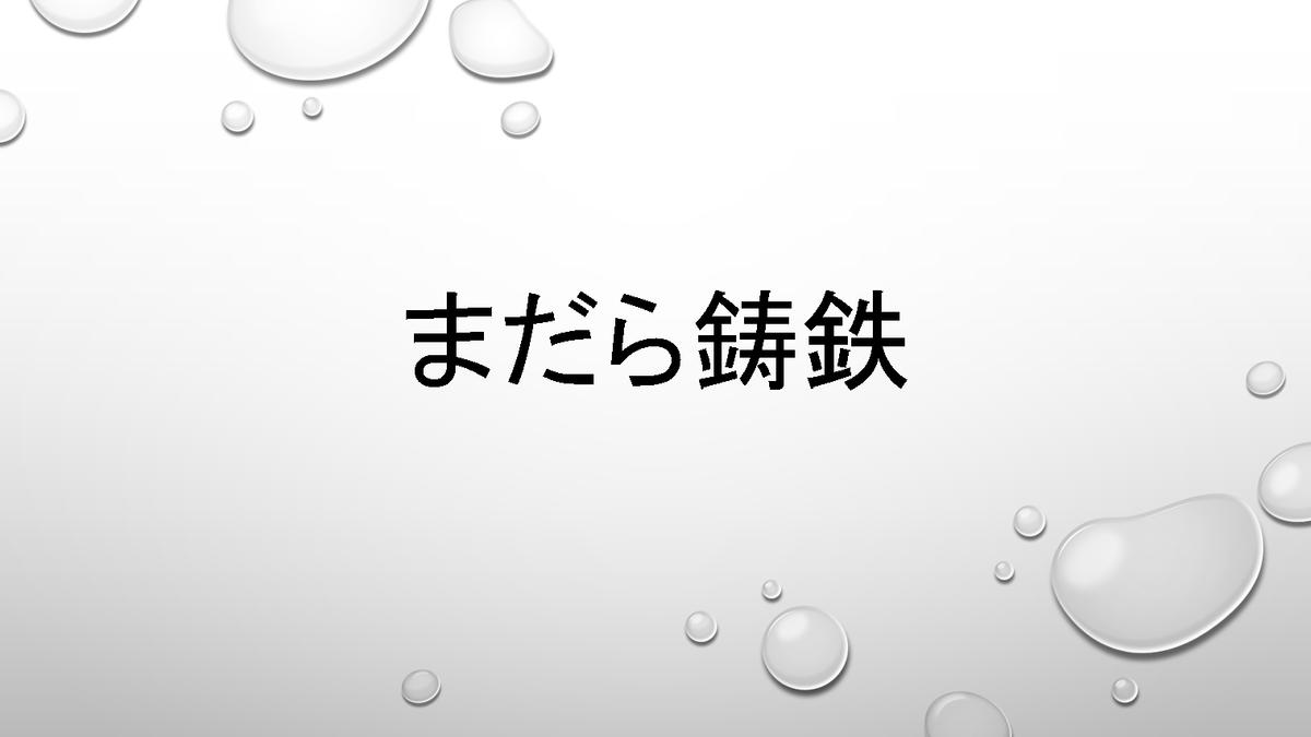 f:id:hirotarooo:20190514222738p:plain