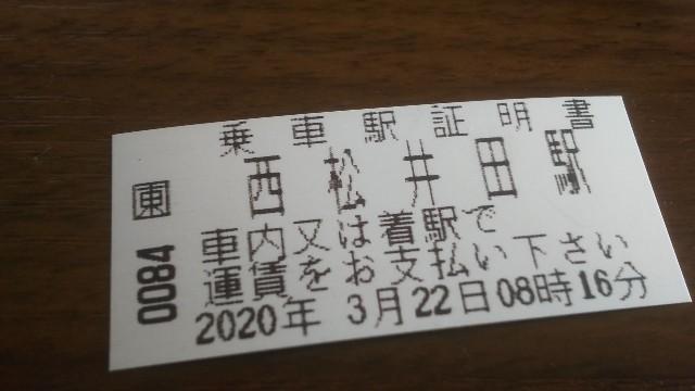 f:id:hiroto0124:20200403123652j:image