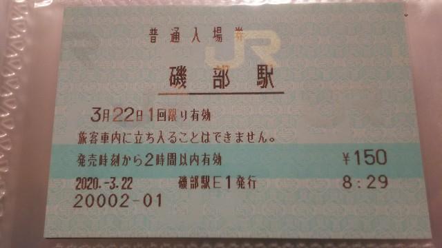 f:id:hiroto0124:20200404224557j:image