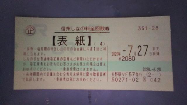 f:id:hiroto0124:20200704172722j:image