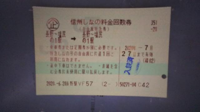 f:id:hiroto0124:20200704172731j:image