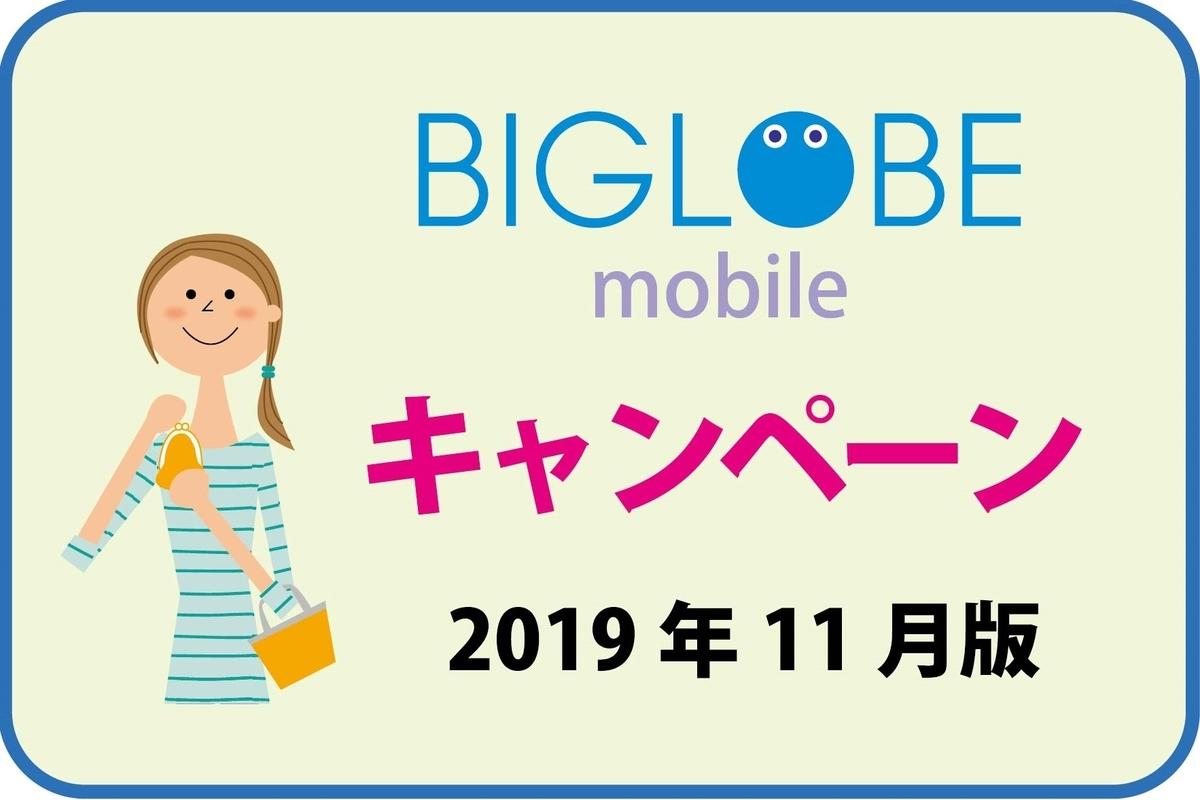 f:id:hirotsu73:20191102165044j:plain