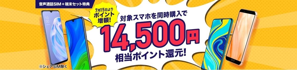 f:id:hirotsu73:20200716020518j:plain