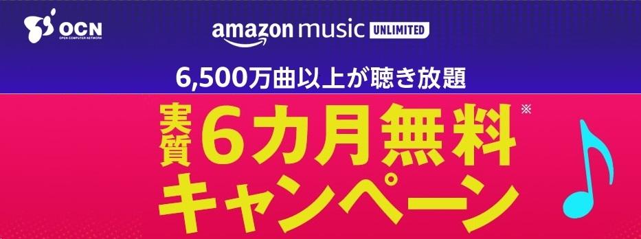 amazon music 実質6ヶ月無料