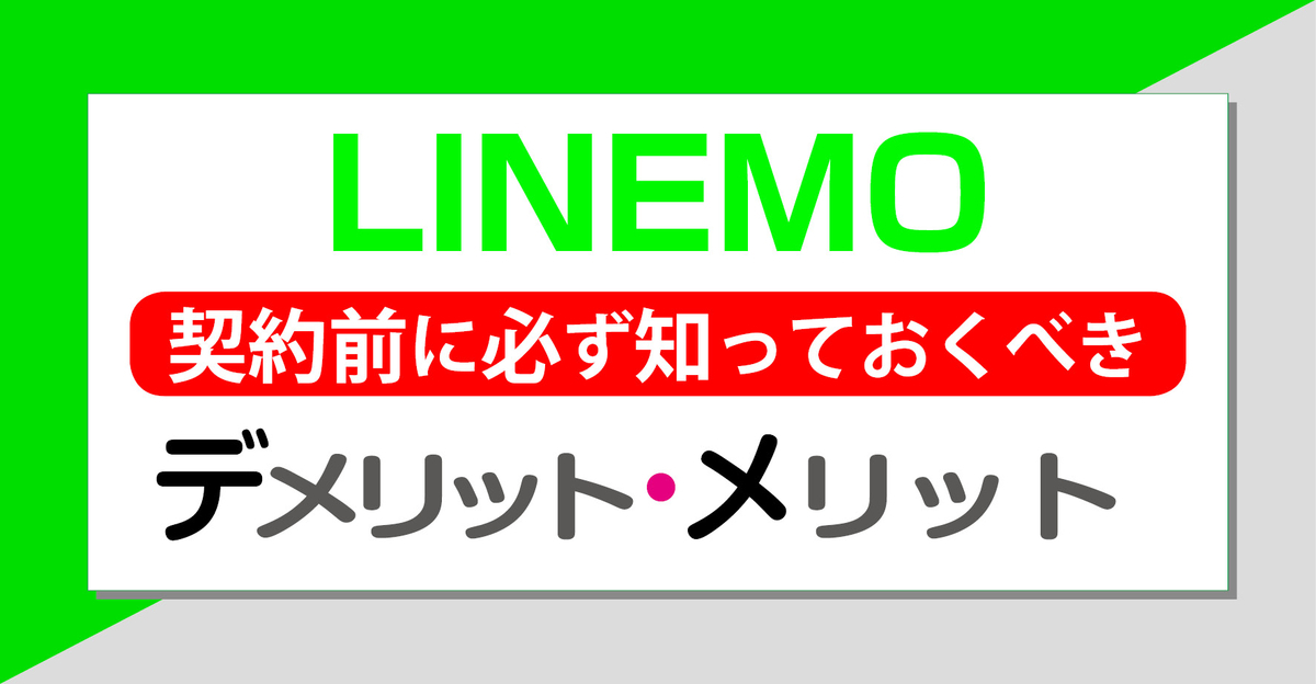 LINEMO デメリット・メリット