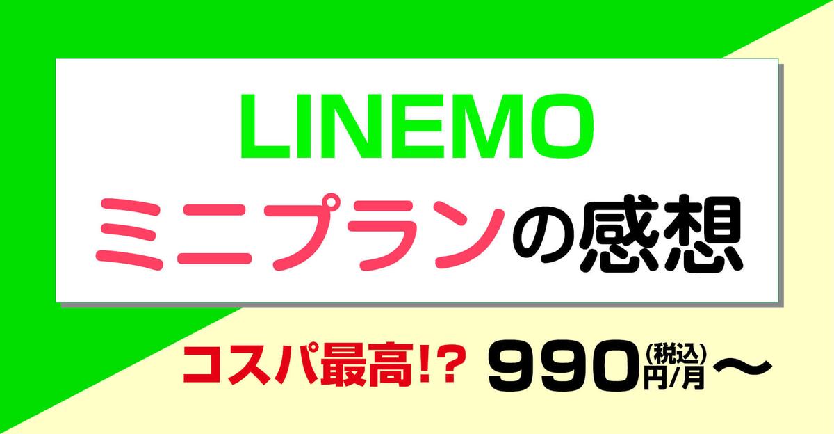 f:id:hirotsu73:20211011162723j:plain