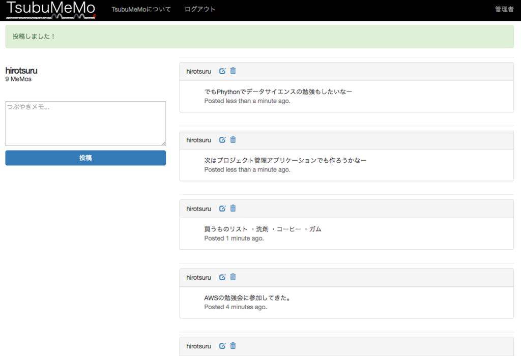 f:id:hirotsuru314:20160503190246p:plain