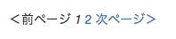 f:id:hirotsuru314:20160503190749p:plain