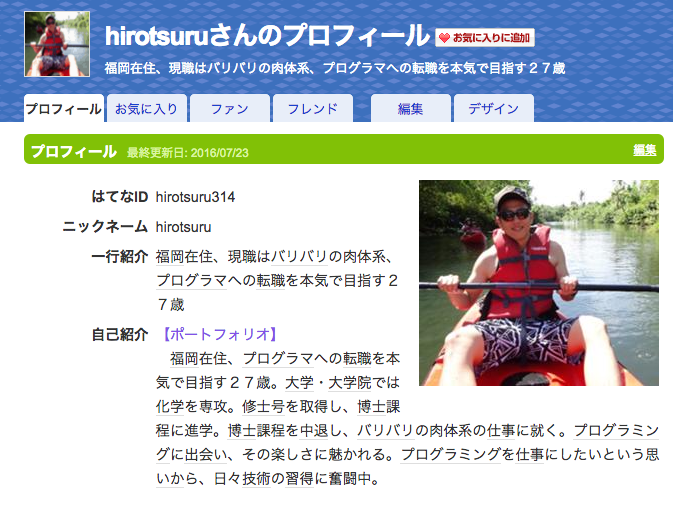 f:id:hirotsuru314:20160805171030p:plain