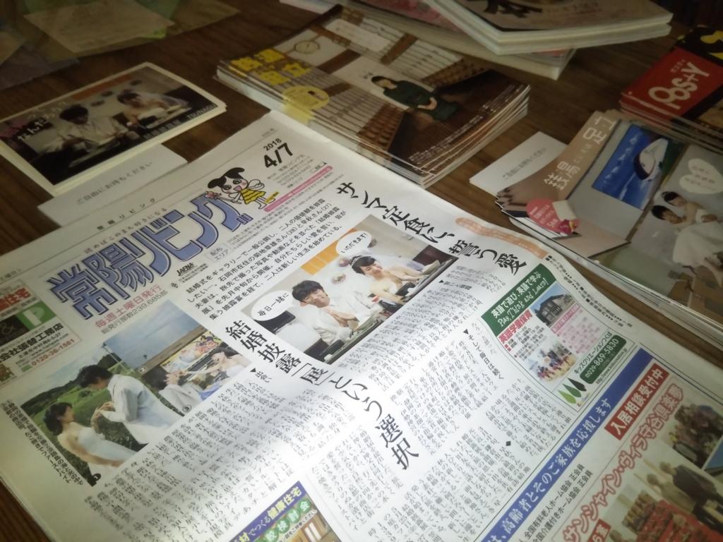 常陽リビング紙に掲載されました