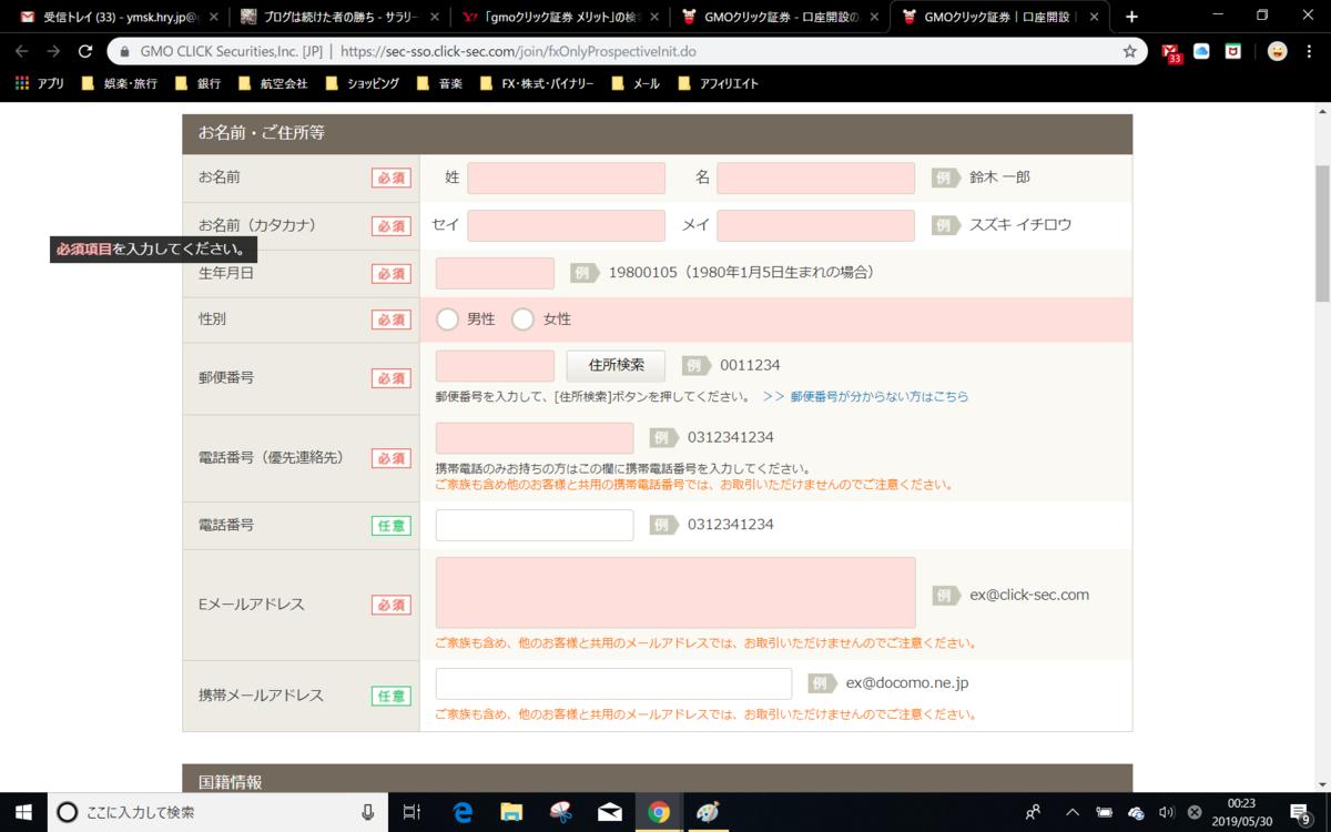 f:id:hiroya06:20190530002308p:plain