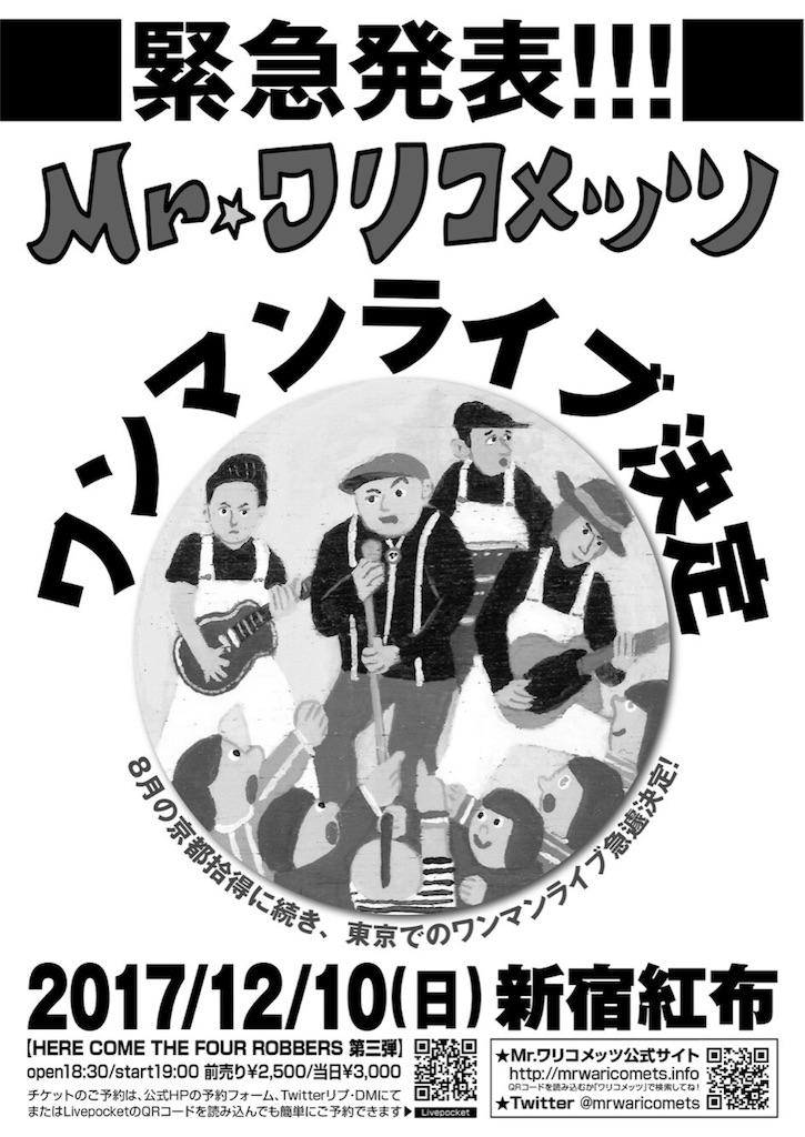 f:id:hiroya_drummer:20171023162527j:image