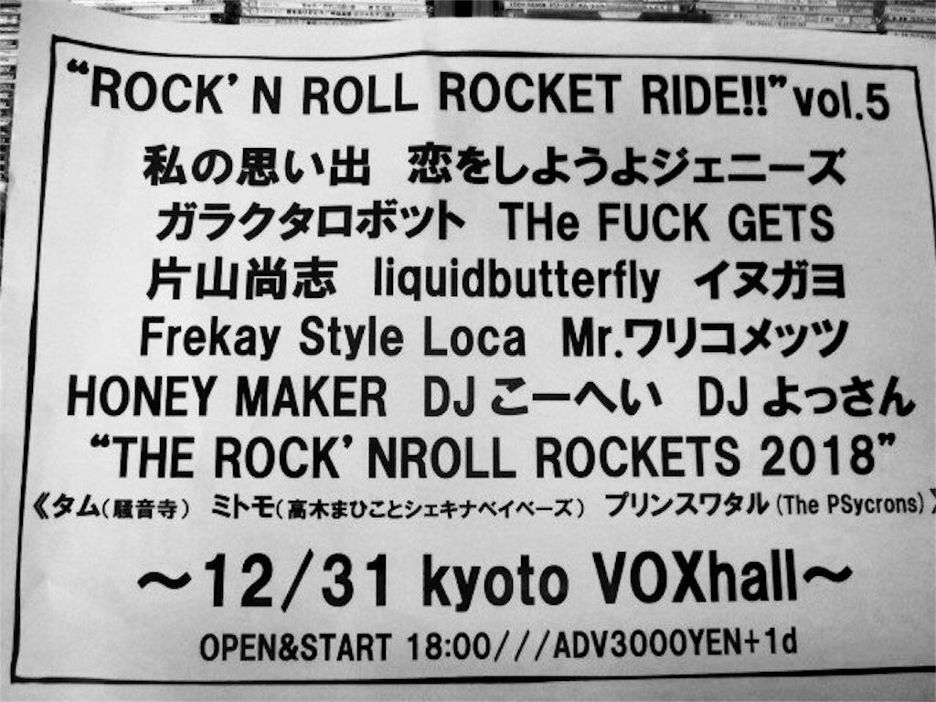 f:id:hiroya_drummer:20171231111502j:image