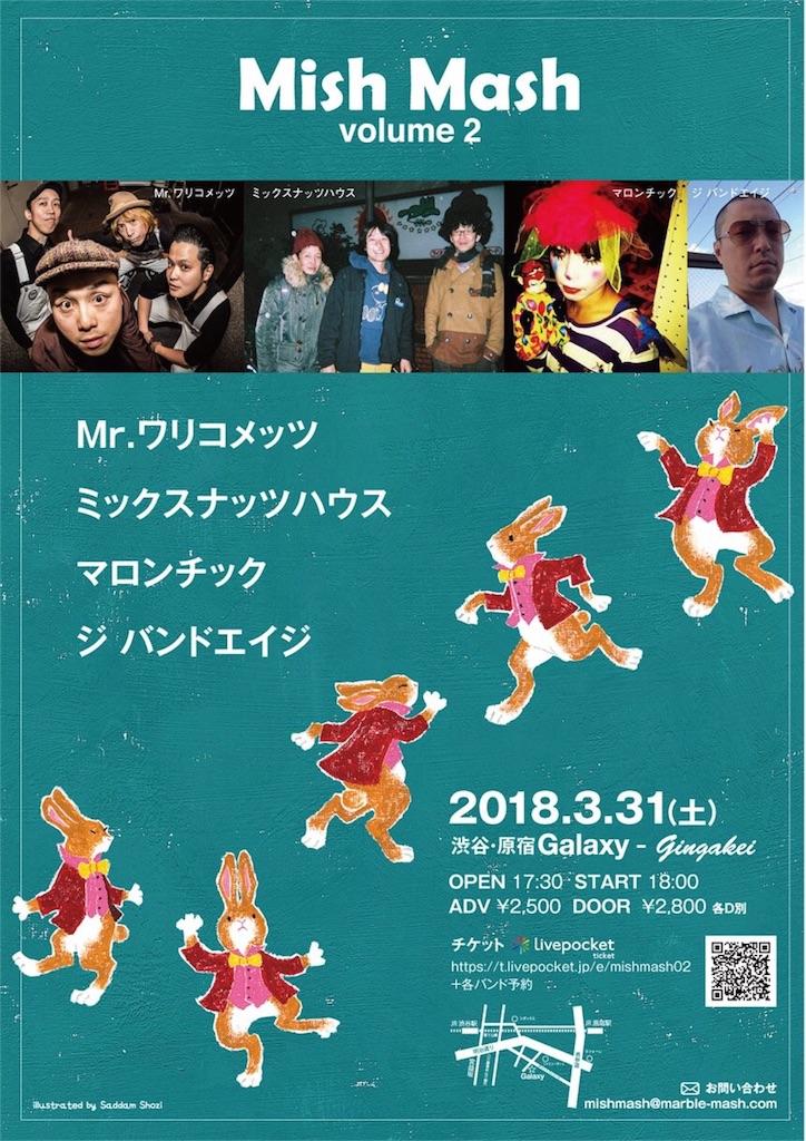 f:id:hiroya_drummer:20180302164134j:image