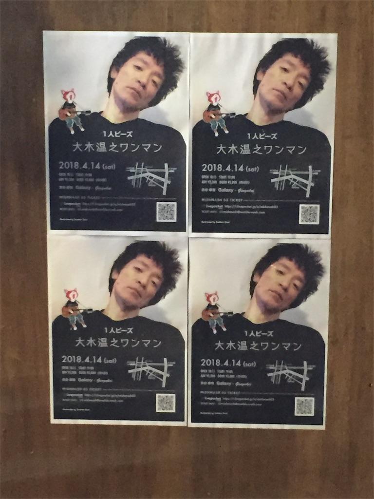 f:id:hiroya_drummer:20180415180836j:image